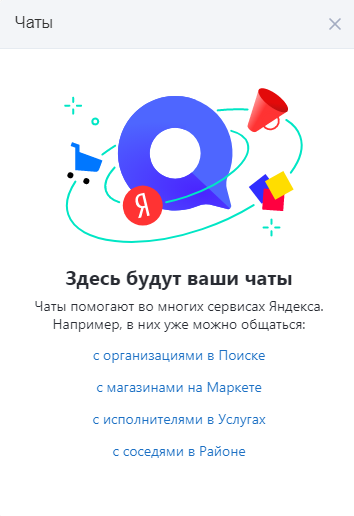 Поиск чата для бизнеса Яндекс