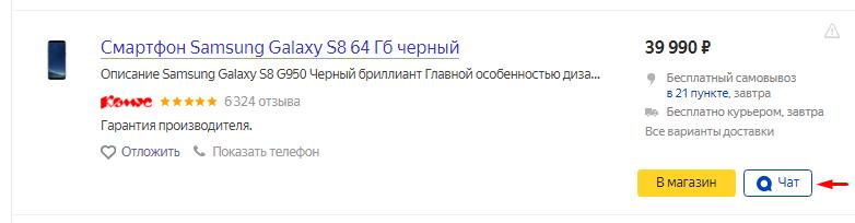 Чат для бизнеса Яндекс в Яндекс.Маркете