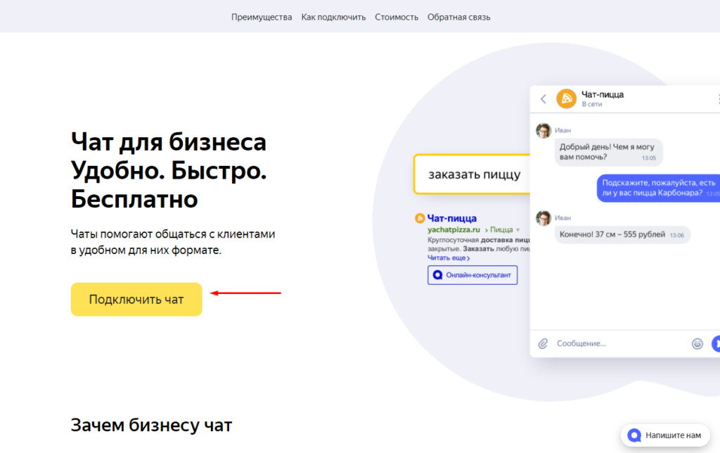 Подключение чата для бизнеса Яндекс в Яндекс.Диалогах