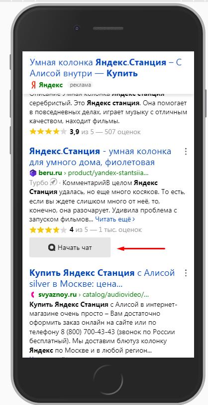 Чат для бизнеса в поисковой выдаче Яндекс в мобильной версии