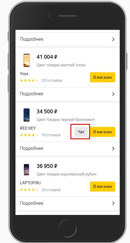 Чат для бизнеса в мобильной выдаче Яндекс.Маркете
