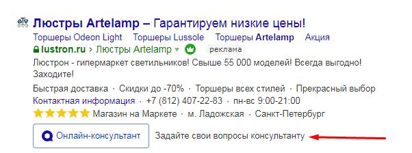 Чат с оператором в рекламе Яндекса