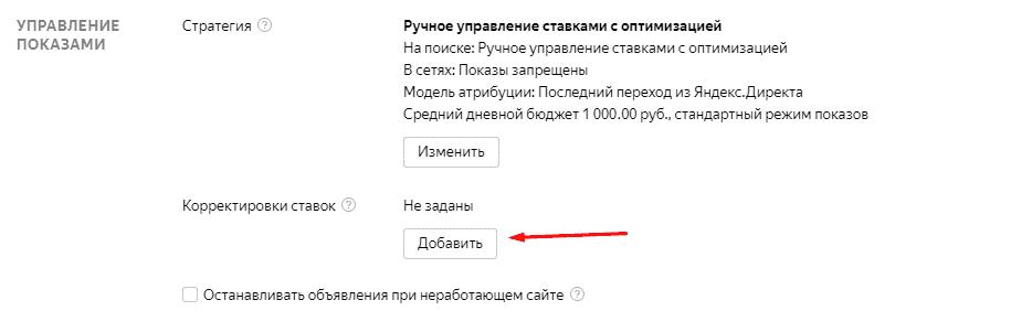 Добавление корректировки ставок в Yandex Direct