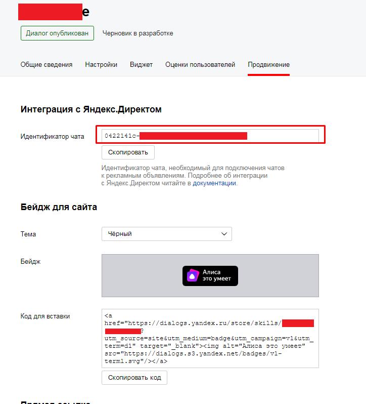Идентификатор чата для продвижения в Яндекс Диалогах