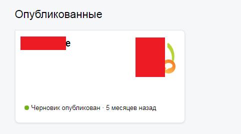 Опубликованный чат для сайта (бизнеса) Яндекс
