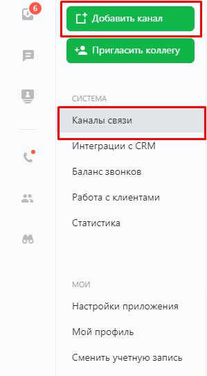 Добавление канала связи в Jivosite