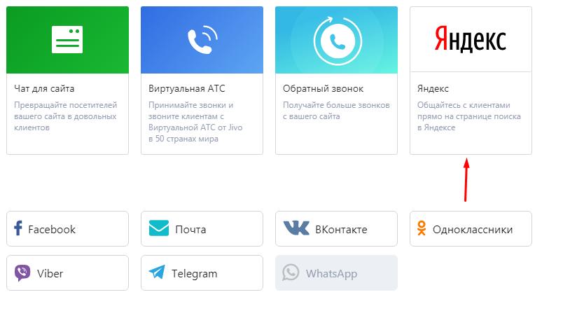 Добавление канала связи Яндекс в Jivosite
