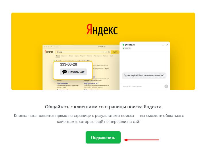 Подключение Яндекс.Диалогов в jivosite