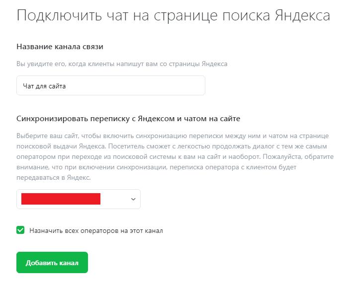 Название канала связи Яндекс и синхронизация переписки в Jivosite