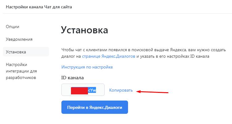 Получение ID чата Яндекс в Jivosite