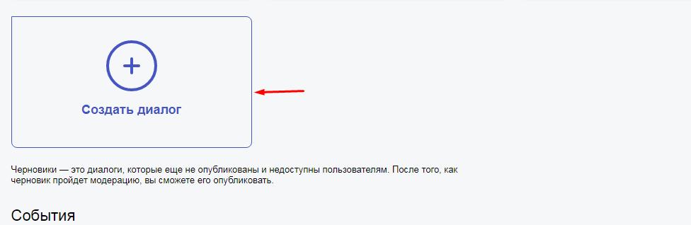 Создание Диалога (чата) в Яндекс.Диалогах