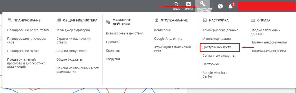 Вход в настройки доступа к аккаунту в Google Adwods (Ads)