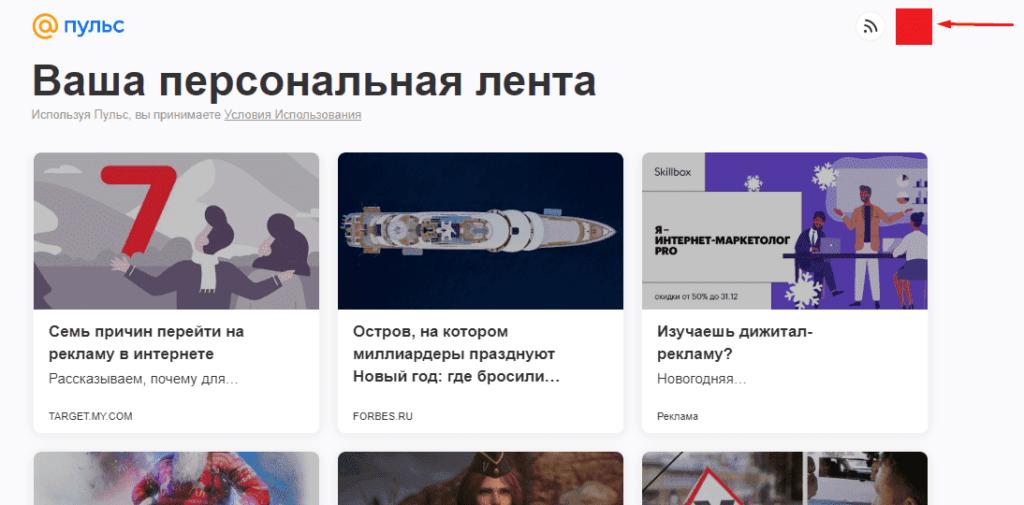 Переход в личный кабинет Пульс Mail.ru