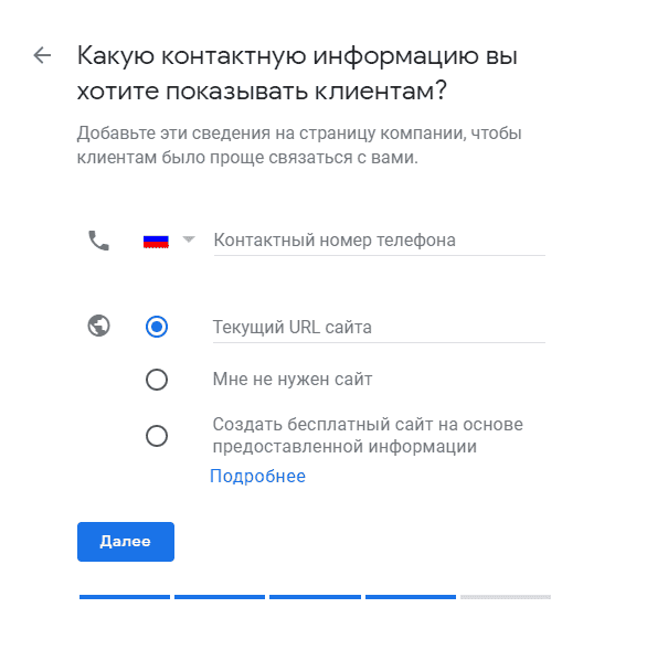 Ввод контактной информации в Google Мой бизнес