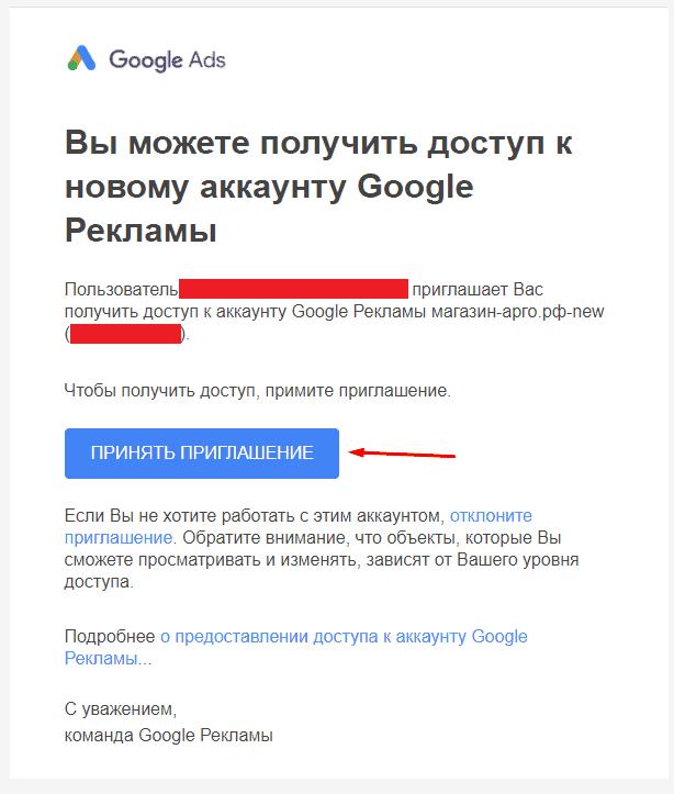 Принятие приглашения на доступ в Google Adwords