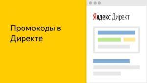 Как получить промокод Яндекс.Директ