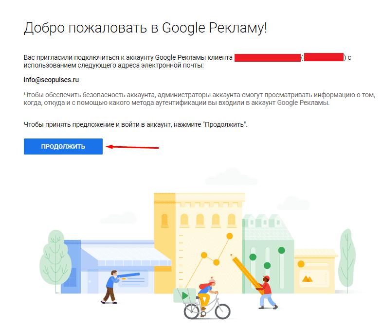 Приглашение на доступ в Google Adwords (Ads)