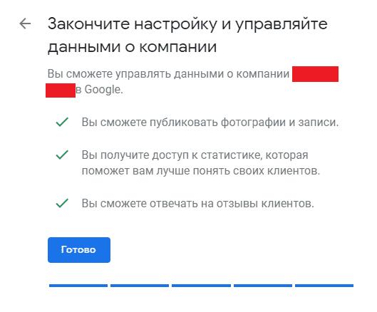 Добавление адреса компании в Google Мой бизнес