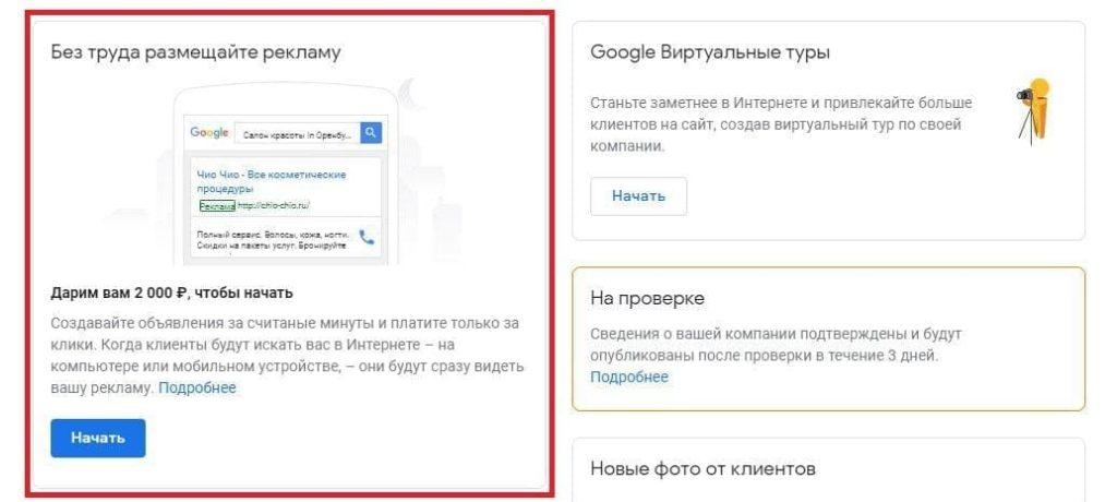 Промокод Google Adwords после подтверждения Гугл Мой бизнес