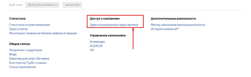 Зарегистрированные представители в старом интерфейсе Яндекс.Директ