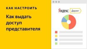Как дать доступ представителя в Яндекс.Директ