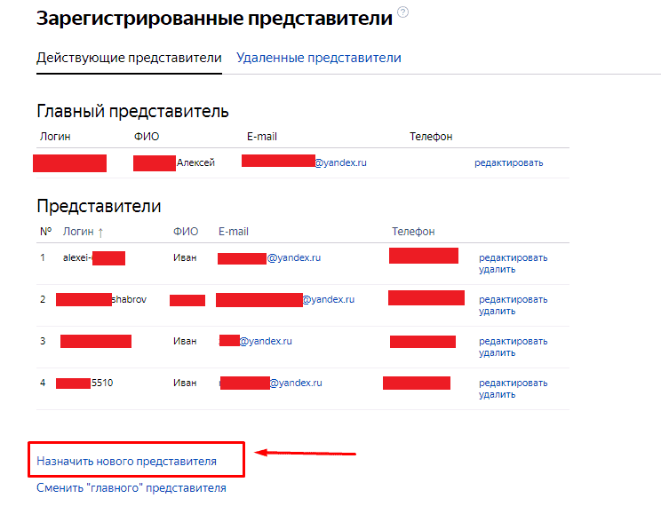 Назначение нового представителя в Яндекс.Директ
