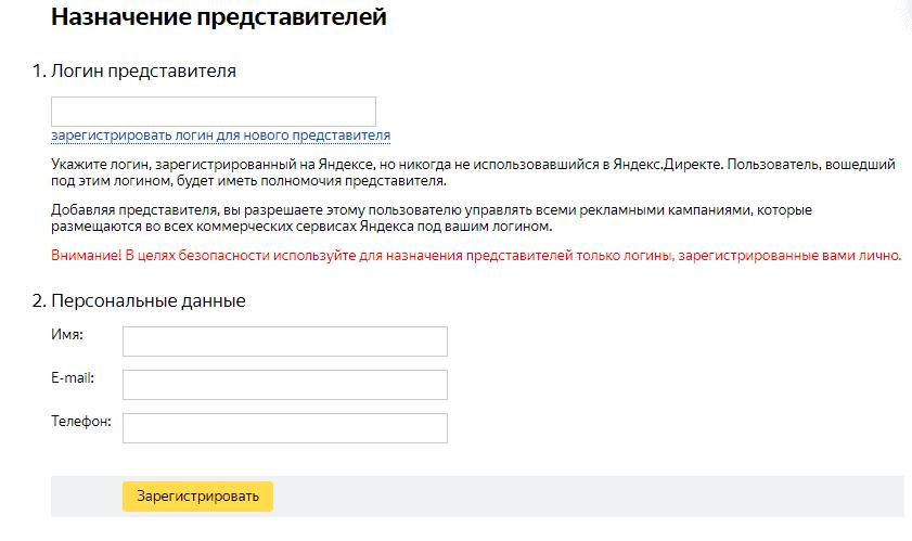 Зарегистрировать нового представителя в Яндекс.Директ