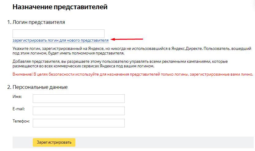 Зарегистрировать логин для нового представителя в Яндекс.Директ
