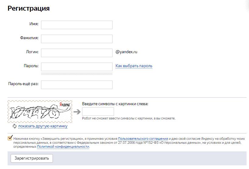 Регистрация нового аккаунта для представителя в Яндекс.Директ