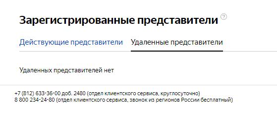 Удаленные представители в Yandex Direct
