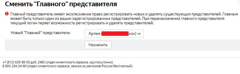Смена главного представителя в Яндекс.Директ