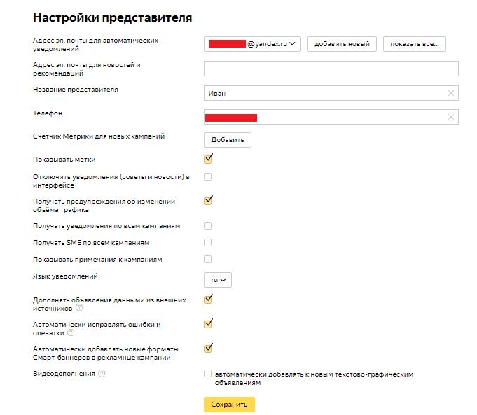 Редактирование прав доступа представителя в Яндекс Директ