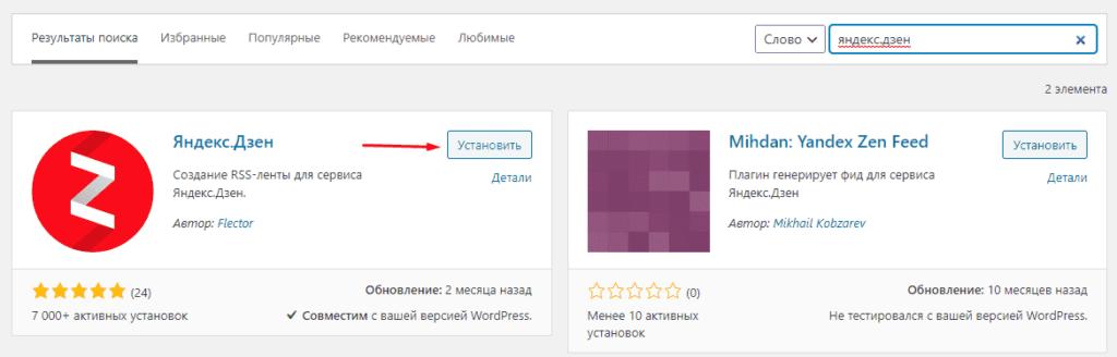 Установка плагина Яндекс.Дзен на Wrodpress