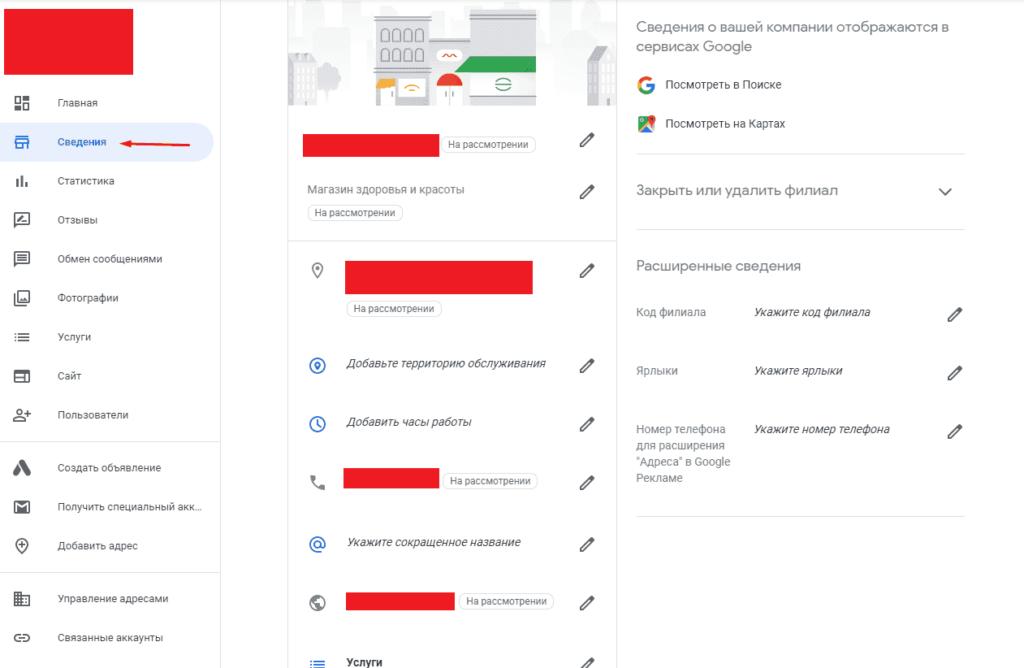 Основные сведения о компании в Google My Business