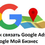 Как связать Google Ads (Adwords) и Google Мой бизнес