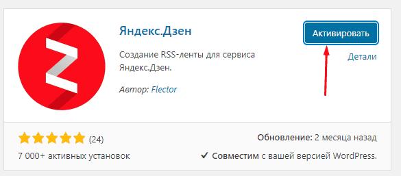 Активация плагина Яндекс.Дзен в WordPress