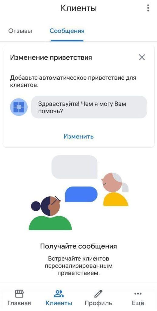 Передача сообщений в мобильном приложении Google Мой бизнес