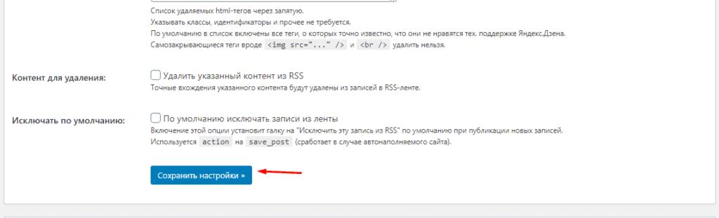 Сохранение настроек плагина Яндекс.Дзен