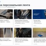 Как подключиться к системе рекомендаций Пульс Mail.ru