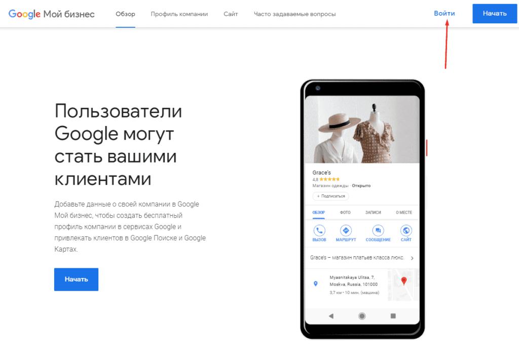 Вход в Google Мой бизнес