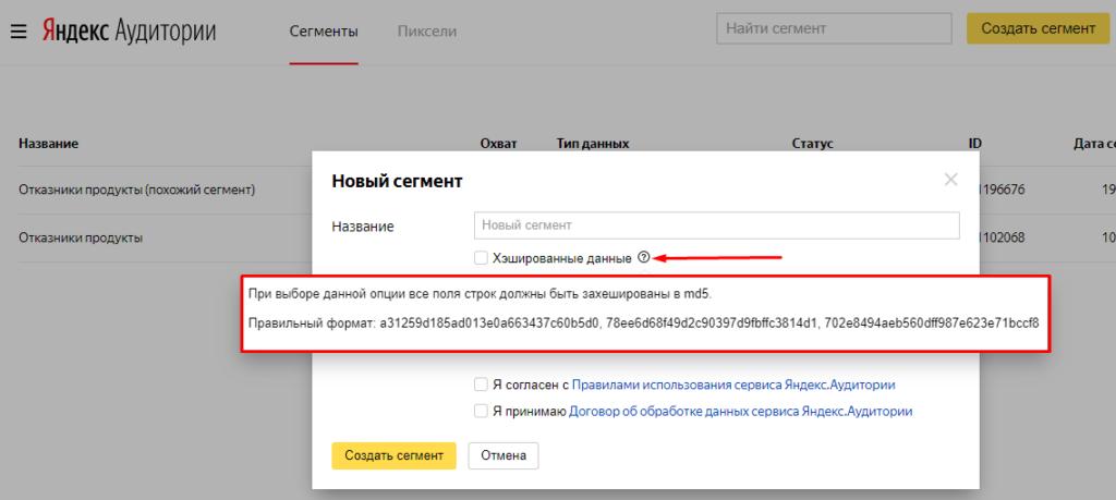 Хеширование данных в MD5 в Яндекс.Аудитории