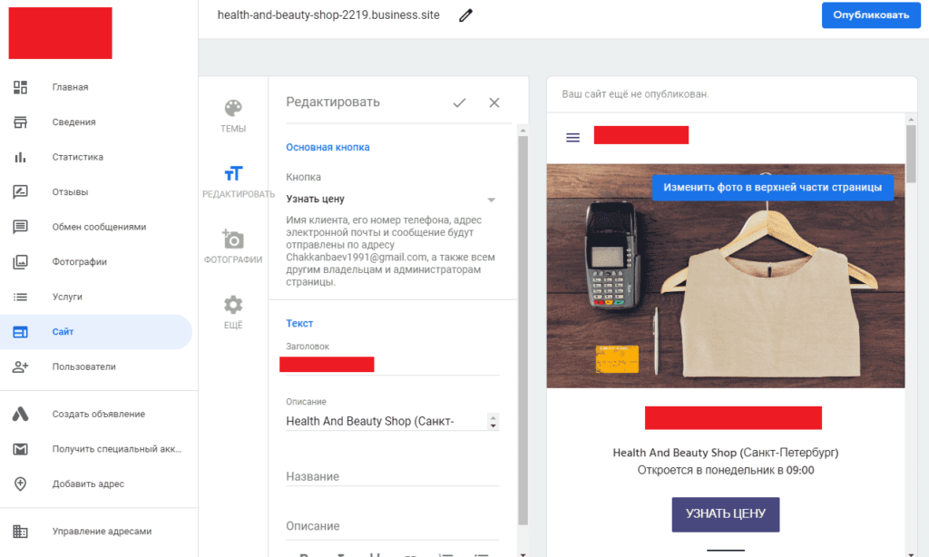 Сайты в интерфейсе Google Мой бизнес