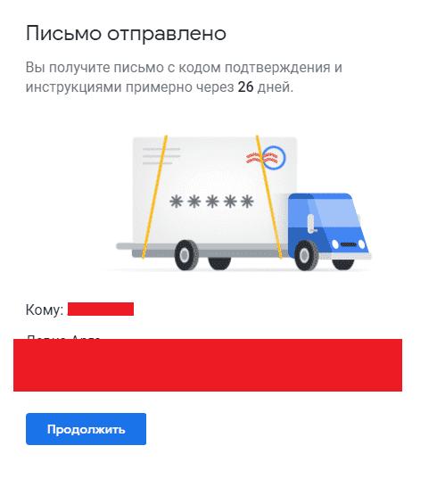 Отправленное письмо почтой на адрес от Гугл Мой бизнес