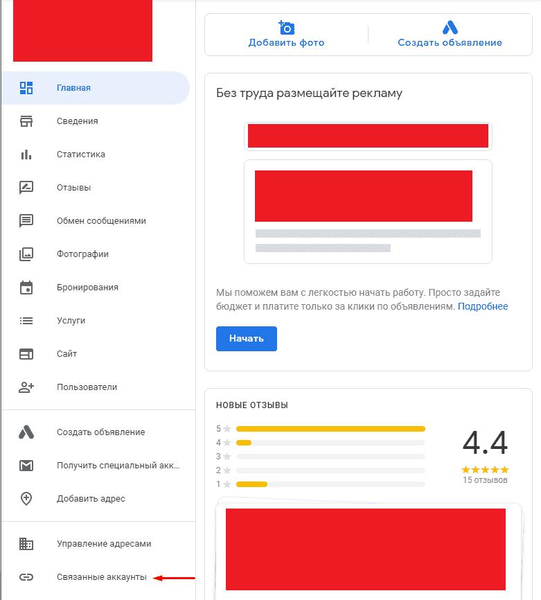 Переход в связанные аккаунты в Google Мой бизнес