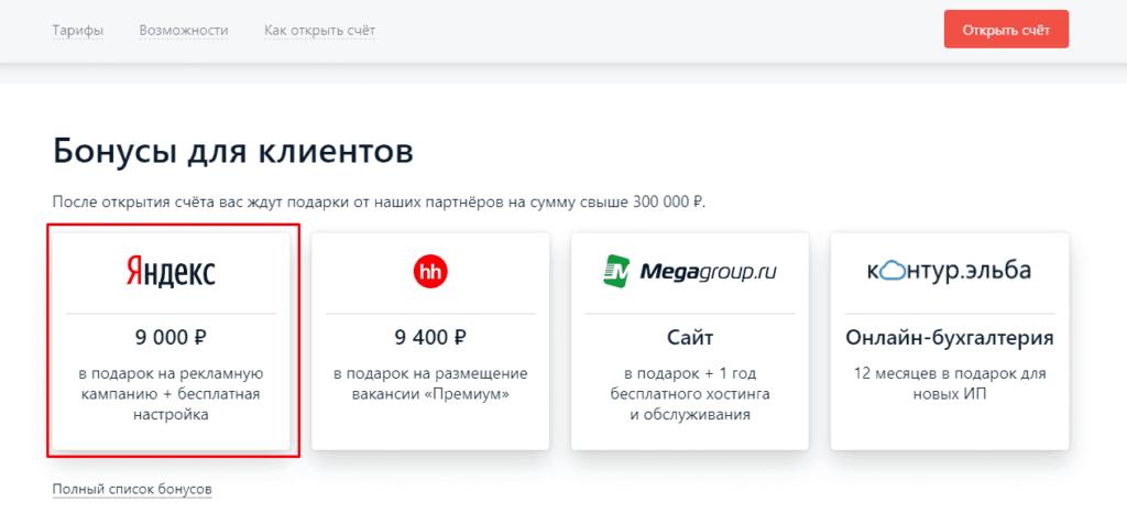 Промокод Yandex Direct в Альфабанке