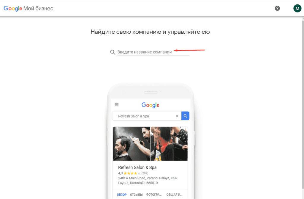 Ввод названия компании в Google My Buziness