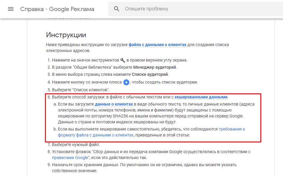 Хеширование SHA256 в Google