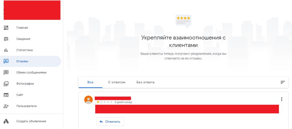 Раздел отзывы в Google Мой бизнес
