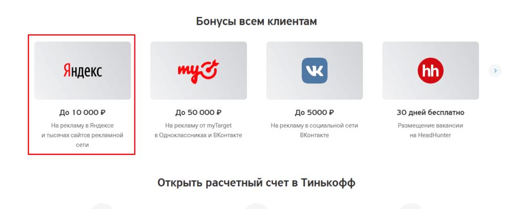 Промокод Yandex Директ в Тинькофф банке