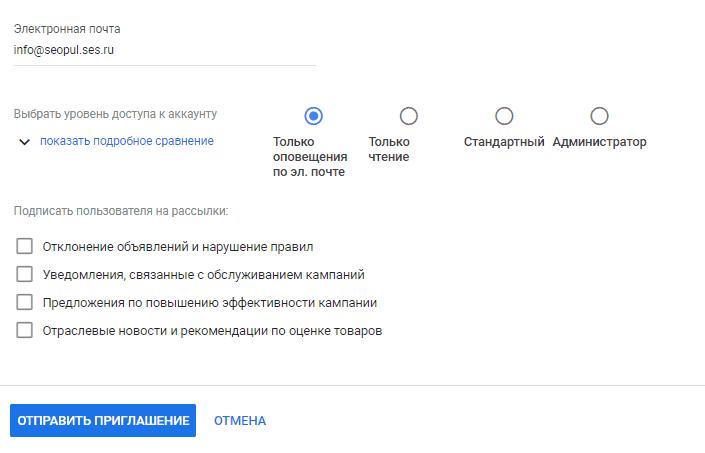 Виды оповещений в Google Adwods (Ads)
